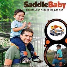 Детская переноска Saddlebaby